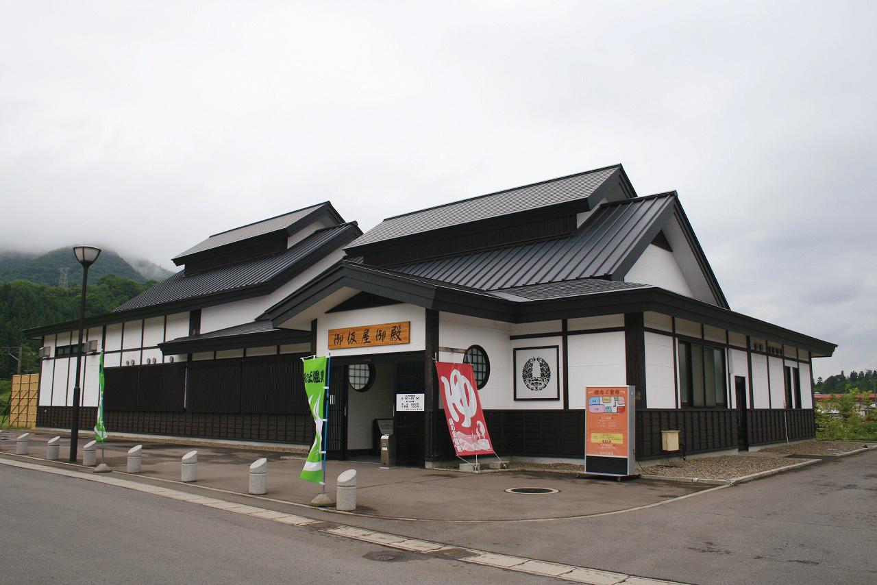 「道の駅」いかりがせき 御仮屋御殿 関の庄温泉